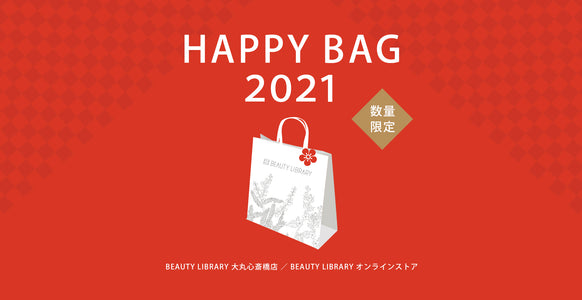 BEAUTY LIBRARYの福袋☆「HAPPY BAG 2021」発売