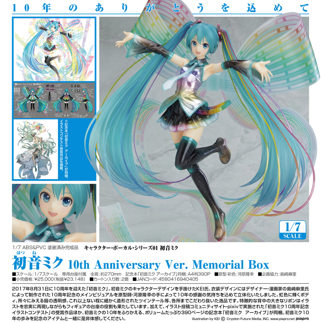 キャラクター・ボーカル・シリーズ01 初音ミク 10th Anniversary Ver. Memorial Box character vocul series hatsune miku Good Smile Company