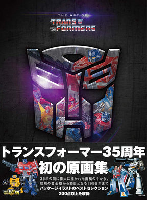 【書籍】THE ART OF THE TRANSFORMERS ART BOOK