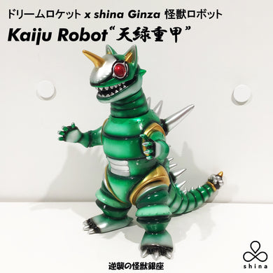 DREAM ROCKET x shina Ginza JPN The Kaiju Robot 天緑重甲 Poison Green Sofvi