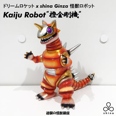 DREAM ROCKET x shina Ginza JPN The Kaiju Robot 橙金剛機  Jet Orange Sofvi