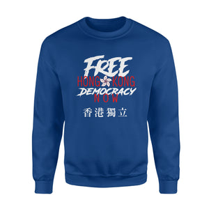 Free Hong Kong Democracy Now Hk independence Flag - Standard Fleece Sweatshirt