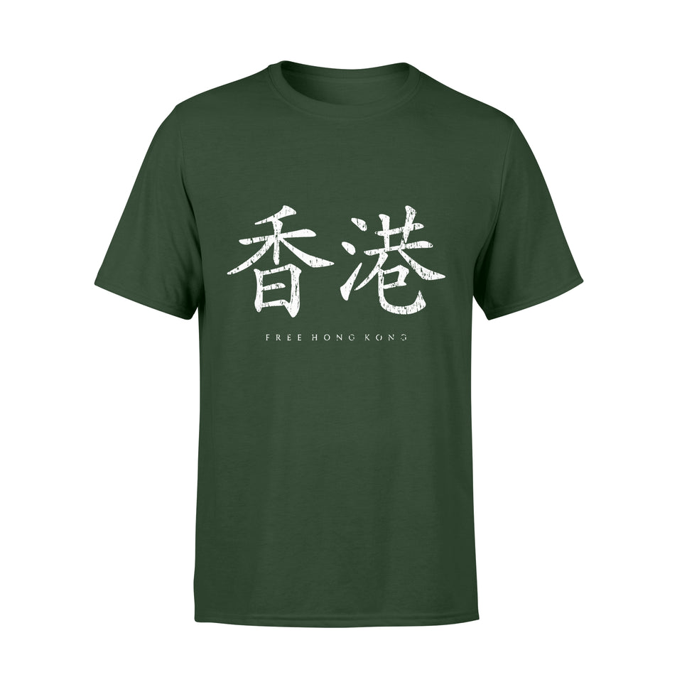 Peace Gift Idea - Free Hong Kong For Support Hong Kong - Standard T-shirt