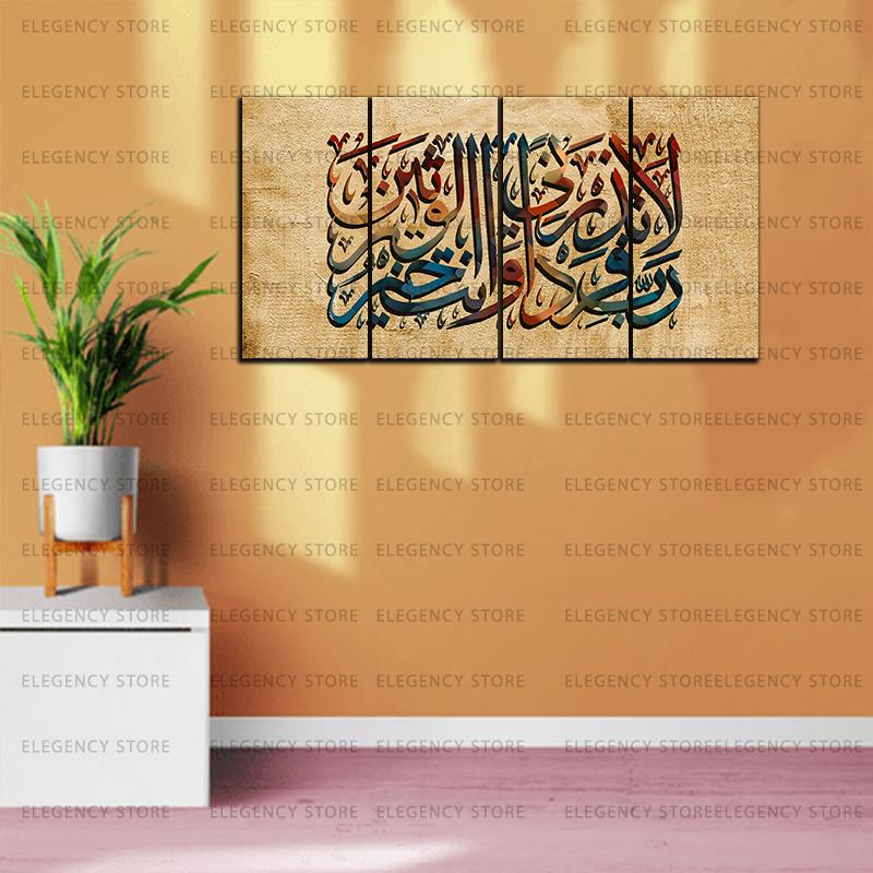 4 PCS ISLAMIC 3D CALLIGRAPHY (AJWk13)