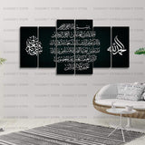 Islamic Calligraphy in 6 Panels 100% Fade Proof Laminated(sku w09)