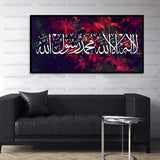 Single Islamic Wall Frame Size (18x24 Inch) (AJWk11)
