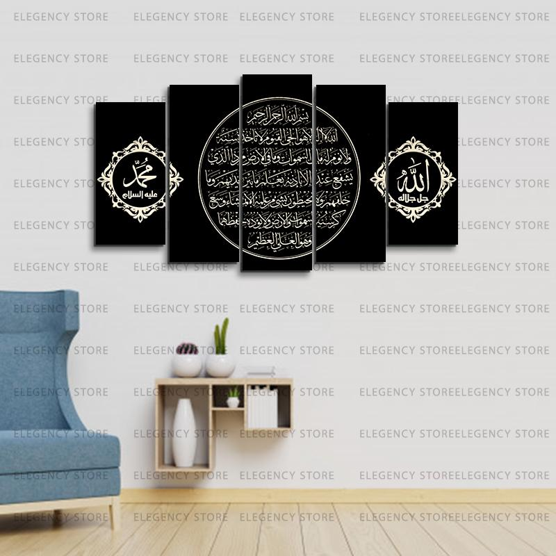 5 PCS ISlAMIC CALLIGRAPHY (Sku WK10)