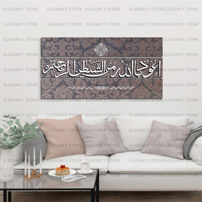 3 PCS 3D ISlAMIC CALLIGRAPHY (Sku WK08)