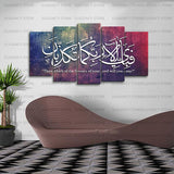 CLEARANCE SALE 5 Spliter Islamic Wall Frame (AJWk11)
