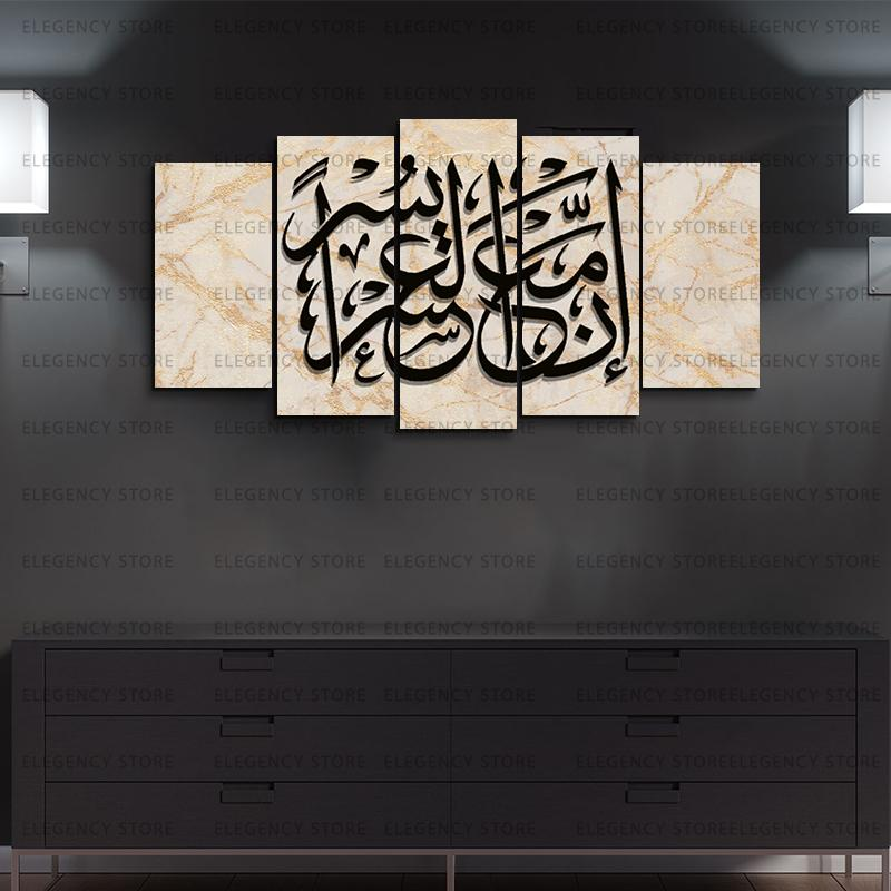 5 PCS Islamic Wall Frame (AJWk10)