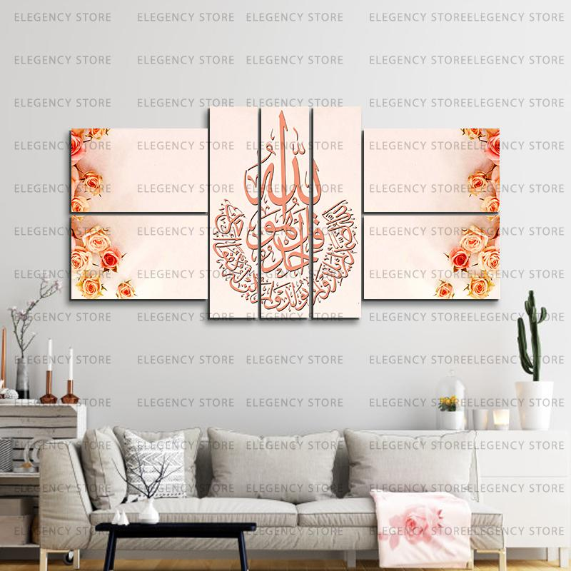 Islamic Calligraphy in 7 Panels 100% Fade Proof Laminated(sku w09)