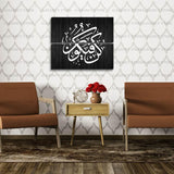 2 PCS PRINTED ISLAMIC CALLIGRAPHY (Sku WK08)