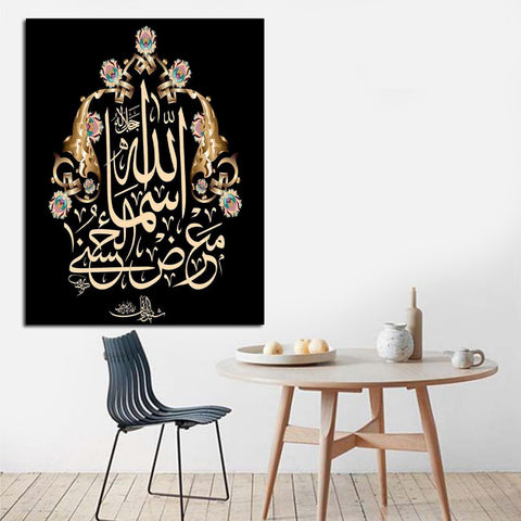 Muharram Frame Single Pc (18x24) (MU-84)