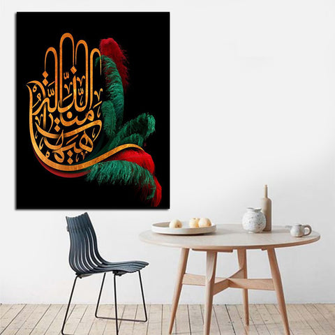Muharram Frame Single Pc (18x24) (MU-86)