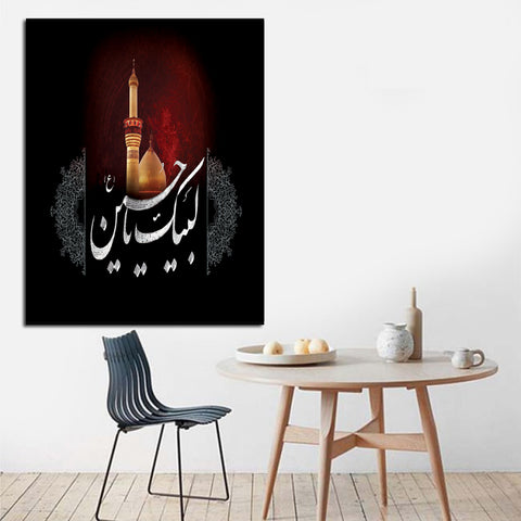 Muharram Frame Single Pc (18x24) (MU-88)