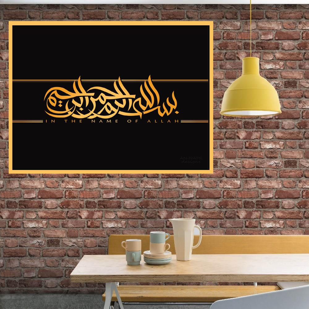 SINGLE 3D ISLAMIC WALL FRAME BISMILLAH