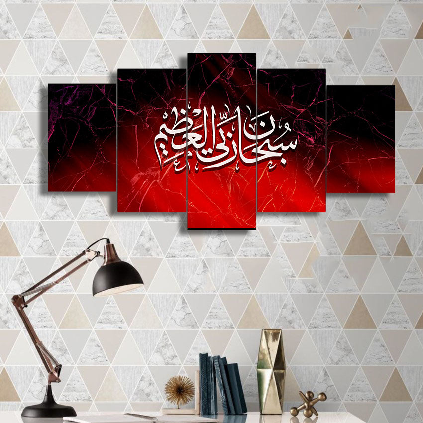 5 PCS ISLAMIC WALL FRAME (OD-022)