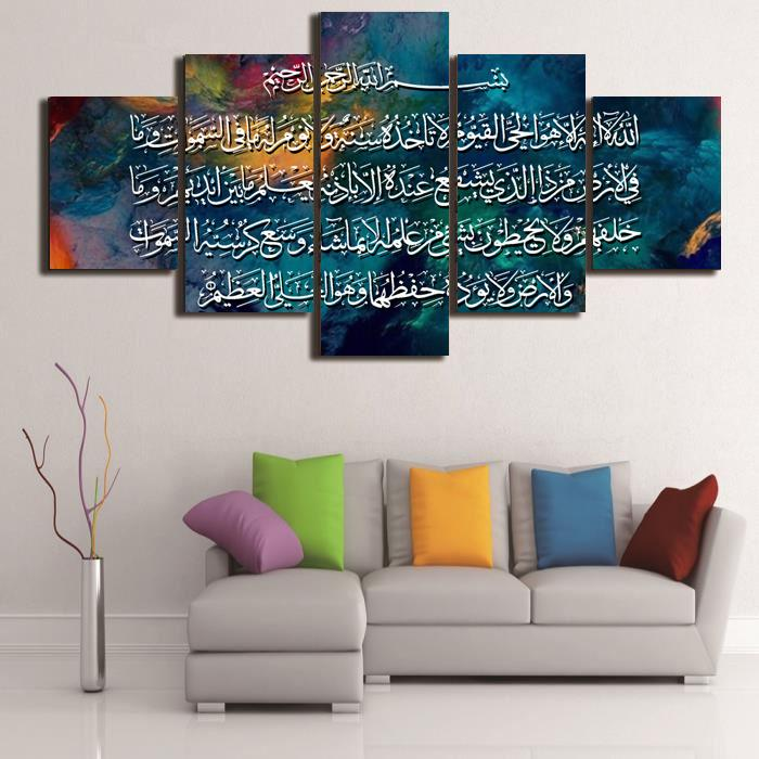 CLEARANCE SALE Islamic Calligraphy in 5 Panels 100% Fade Proof Laminated