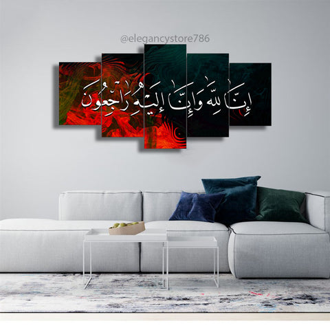 5 PCS ISLAMIC WALL FRAME (PS-097)