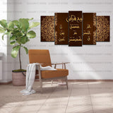5 splitter islamic wall frame (SJ_010)