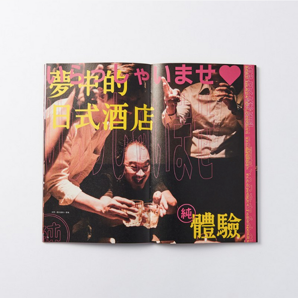 【 現貨 】Project in situ 現地計畫 刊物 02 — 《晚安條通》GOOD NIGHT, TIAO TONG