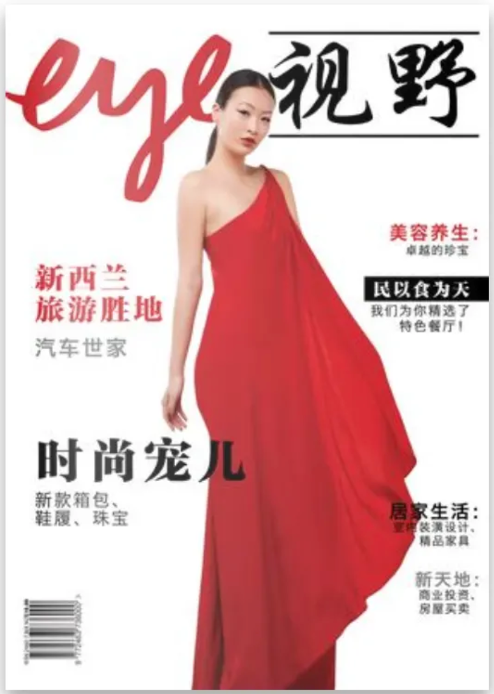 Chinese Eye Magazine | Edition 1