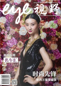 Chinese Eye Magazine | Edition 2