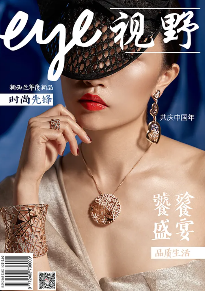 Chinese Eye Magazine | Edition 3