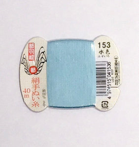 絹手縫い糸153番 Silk thread for hand sewing  / 40 meters : color number 153 / water blue