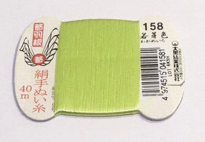 絹手縫い糸158番 Silk thread for hand sewing  / 40 meters : color number 158 , young leaf bud yellow green