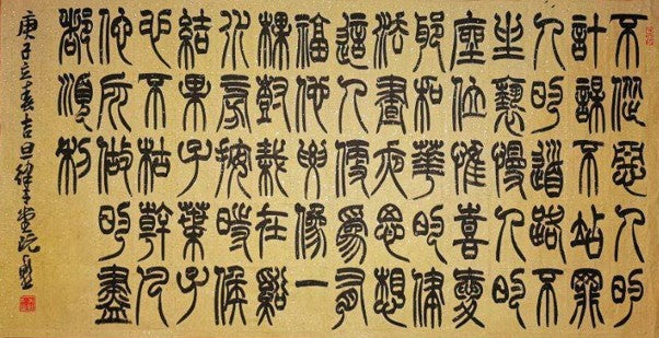 Master calligrapher: God's imprint is written even in ancient Chinese script