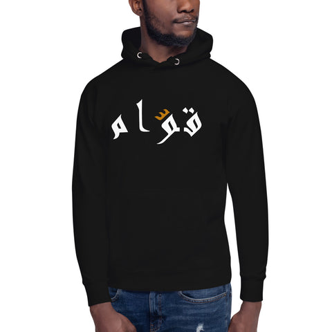 Arabi QAWWAM™ Unisex Hoodie (more colours available)