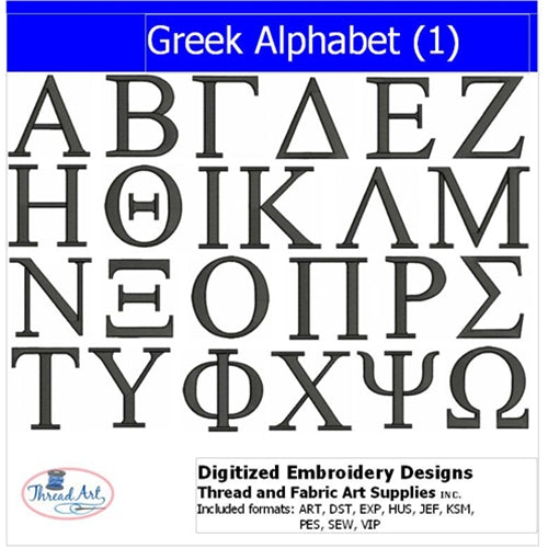 Machine Embroidery Designs - Greek Alphabet(1) - Threadart.com