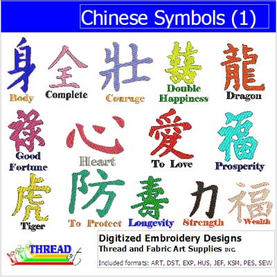 Machine Embroidery Designs - Chinese Symbols(1) - Threadart.com