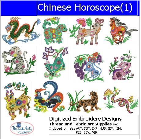 Machine Embroidery Designs - Chinese Horoscope - Threadart.com
