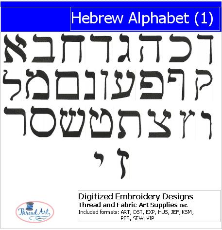 Machine Embroidery Designs - Hebrew Alphabet(1) - Threadart.com