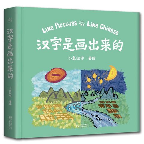 Chinese Characters Are Painted Learn Chinese Book Early Childhood Education Baby Enlightenment Book