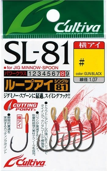 Cultiva Owner SL-81 Single Assist Hook