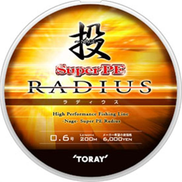 Toray Super PE2 Radius 200m Braided Fishing Line - 24lb