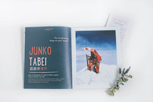 Load image into Gallery viewer, TENACIOUS: Bravery Magazine Issue 6 – JUNKO TABEI + Conversation Guides