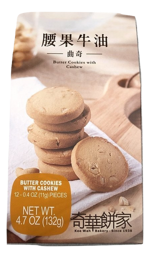 Butter Cookies with Cashew 腰果牛油曲奇 (12pc)