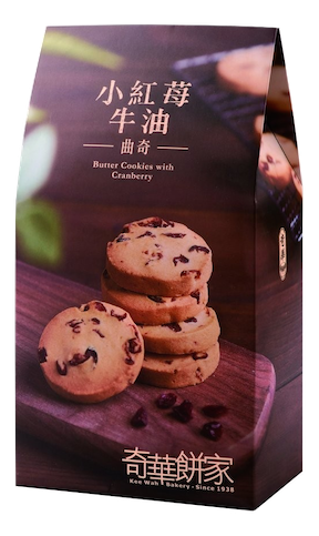 Butter Cookies with Cranberry  小紅莓牛油曲奇 (12pc)