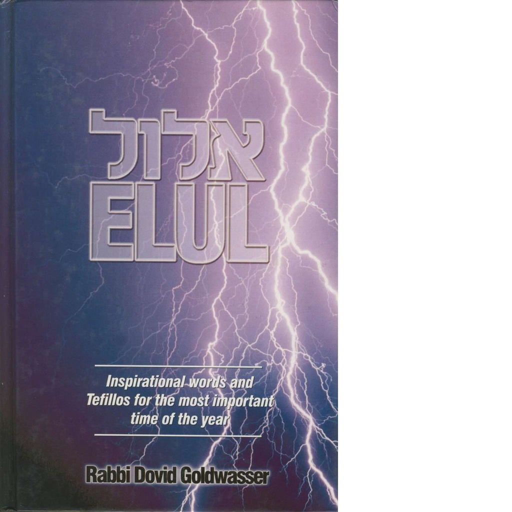 Bookdealers:Elul | Rabbi Dovid Goldwasser