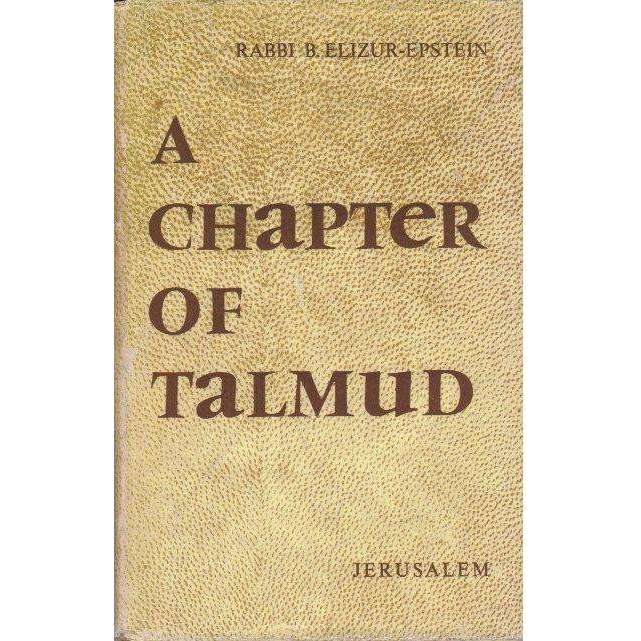 Bookdealers:A Chapter of Talmud, Bava Mezia, IX - Perek Hamekabel | Rabbi B. Elizur-Epstein