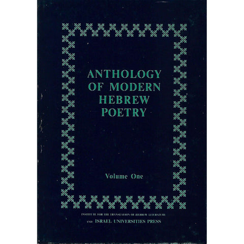 Anthology of Modern Hebrew Poetry (In Two Volumes)