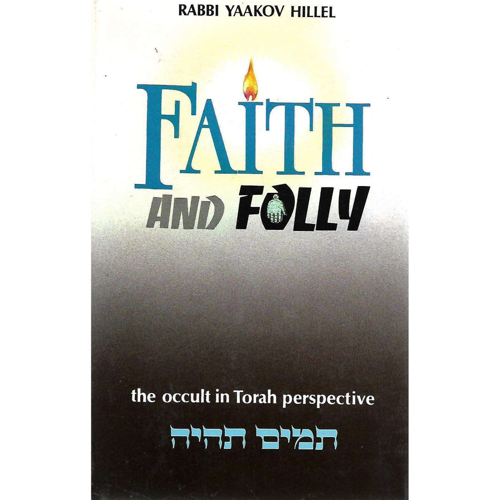 Bookdealers:Faith and Folly: The Occult in Torah Perspective | Rabbi Yaakov Hillel