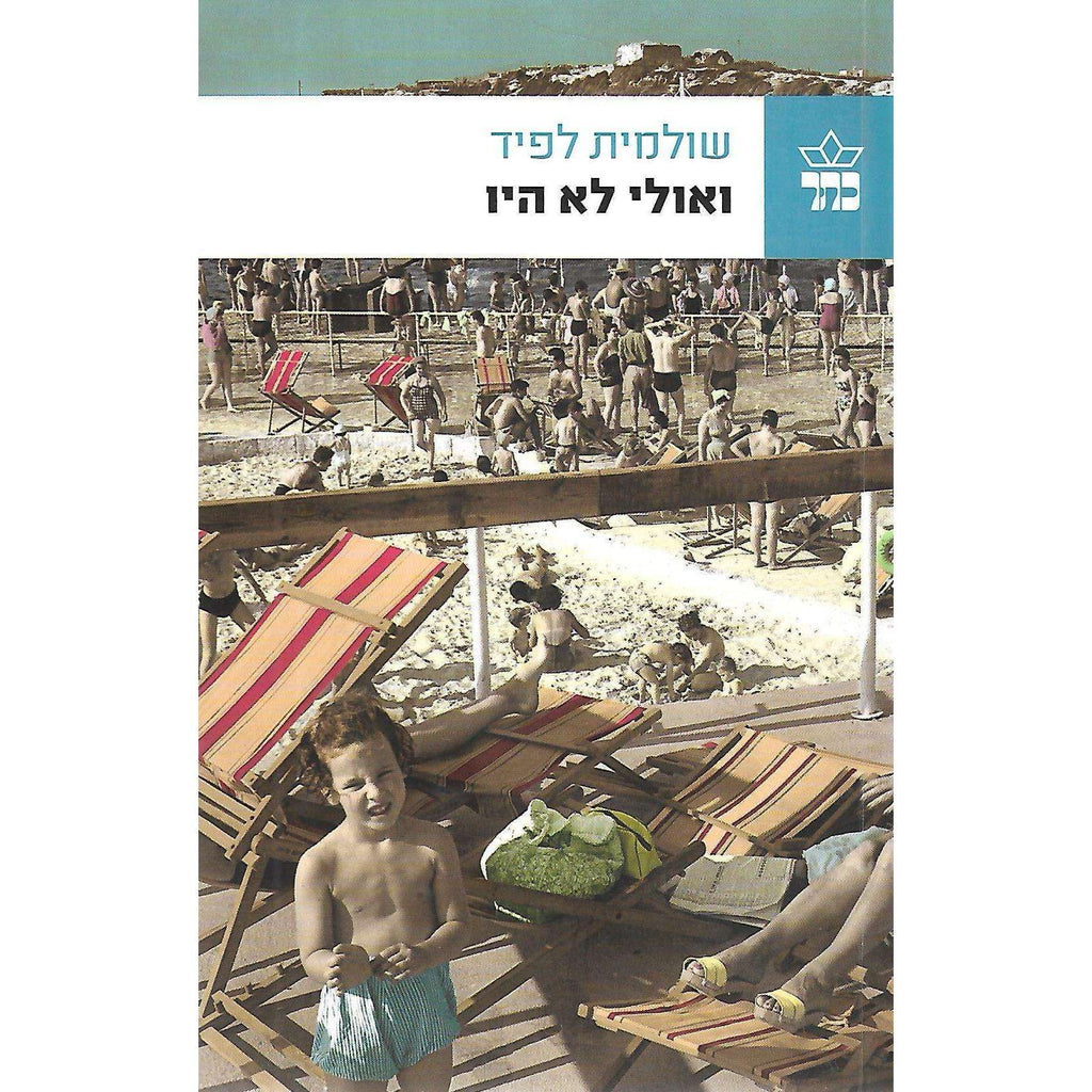 Bookdealers:Maybe They Were Not (Hebrew) | Shulamit Lapid