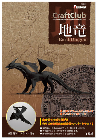 CraftClub - Earth Dragon