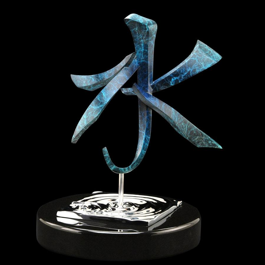 Water 3D Chinese calligraphy symbol for water bronze sculpture by artist Casey Horn