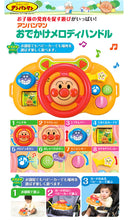 Load image into Gallery viewer, Anpanman Melody Steering Wheel